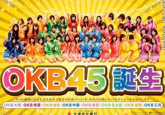 OKB45集合写真