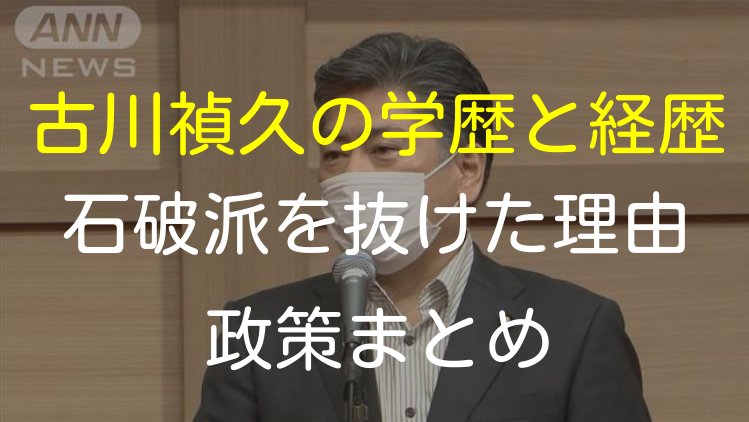 古川禎久の学歴と経歴
