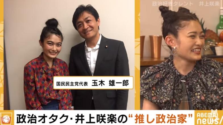 井上咲楽の好きな政治家は玉木雄一郎
