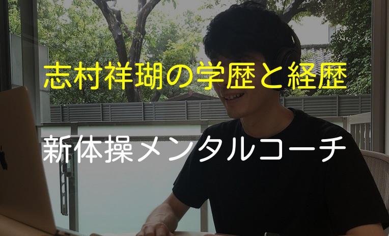 志村祥瑚の学歴と経歴