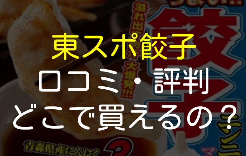 東スポ餃子の口コミ・評判・どこで買えるの?